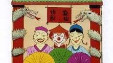 Karneval 3 Chinesen Kulisse, Karneval, Carneval, Fasching, Kulisse, Dekoration, Chinesen, China, Asia, Event, Messe